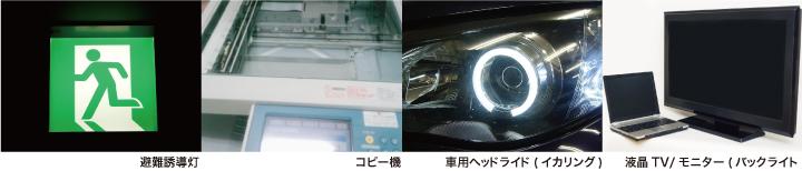 避難誘導等、コピー機、車用ヘッドライト(イカリング)、液晶TV/モニター(バックライト)