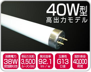 40W型 高出力モデル